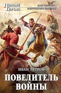 Иван Петров -Повелитель войны