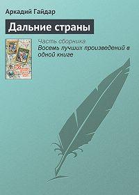 Аркадий Гайдар -Дальние страны