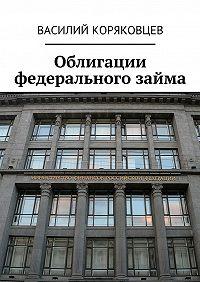 В. Коряковцев -Облигации федерального займа