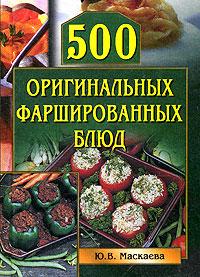 Юлия Владимировна Маскаева - 500 оригинальных фаршированных блюд