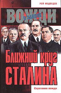Рой Медведев - Ближний круг Сталина. Соратники вождя