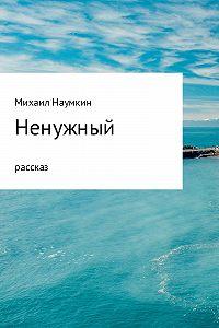 Михаил Наумкин -Ненужный