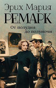 Эрих Мария Ремарк -От полудня до полуночи (сборник)