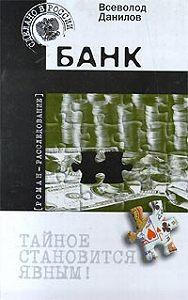 Всеволод Н. Данилов - Банк