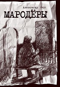 Александр Ансуз - Мародёры
