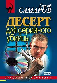 Сергей Самаров -Десерт для серийного убийцы