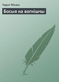 Чарот Міхась - Босыя на вогнішчы