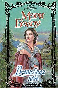 Мэри Бэлоу - Волшебная ночь