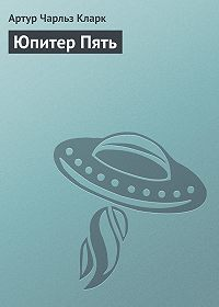 Артур Кларк -Юпитер Пять