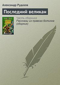 Александр Рудазов - Последний великан