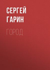 Сергей Гарин -Город