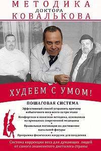 Алексей Ковальков - Худеем с умом! Методика доктора Ковалькова