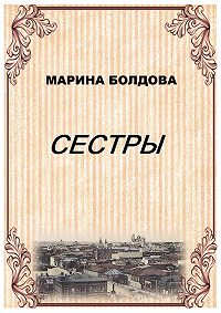 Марина Болдова -Сестры