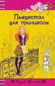 Ирина Щеглова - Пьедестал для принцессы