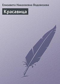 Елизавета Водовозова -Красавица