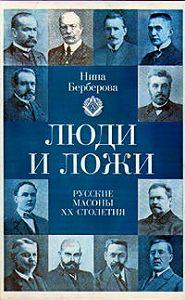 Нина Берберова -Люди и ложи. Русские масоны XX столетия