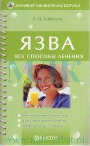 Елена Ивановна Кобозева - Язва