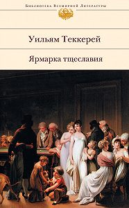 Уильям Теккерей -Ярмарка тщеславия