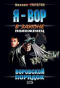 Михаил Серегин -Воровской порядок