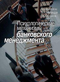 А. А. Алдашева -Психологические механизмы банковского менеджмента