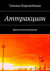Татьяна Подплетенная -Аттракцион