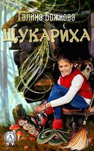 Галина Божкова -Щукариха