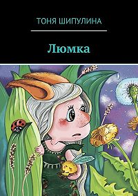Тоня Шипулина -Люмка