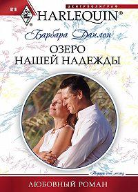 Барбара Данлоп -Озеро нашей надежды