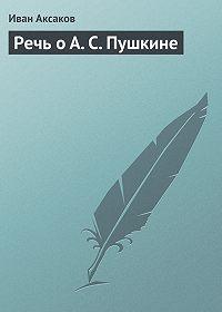 Иван Аксаков -Речь о А.С.Пушкине