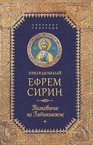 Ефрем Сирин -Собрание творений. Толкование на Пятикнижее