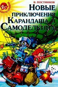 Валентин Постников -Карандаш и Самоделкин в стране людоедов