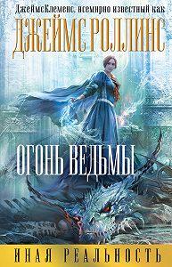 Джеймс Клеменс -Огонь ведьмы