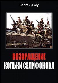 Сергей Аксу -Возвращение Кольки Селифонова