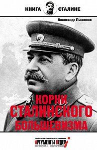 Александр Пыжиков -Корни сталинского большевизма