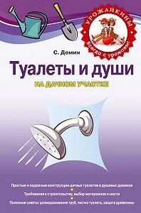Сергей Демин -Туалеты и души на дачном участке