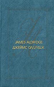 Джеймс Олдридж -Морской орел