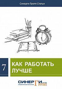 Сборник статей -Как работать лучше