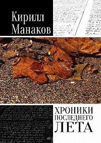 Кирилл Манаков -Хроники последнеголета