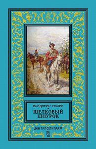 Владимир Малик -Шелковый шнурок