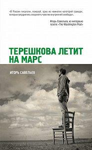 Игорь Савельев -Терешкова летит на Марс
