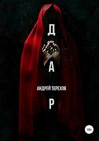 Андрей Сергеевич Терехов -Дар