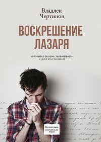 Владлен Чертинов -Воскрешение Лазаря