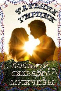 Татьяна Герцик - Поцелуй сильного мужчины