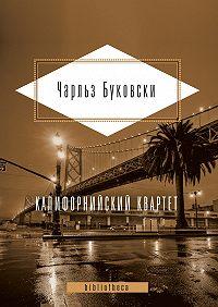 Чарльз Буковски -Калифорнийский квартет (сборник)