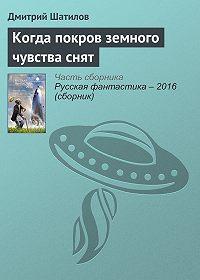 Дмитрий Шатилов -Когда покров земного чувства снят