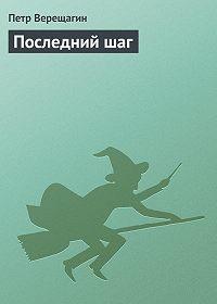 Петр Верещагин - Последний шаг