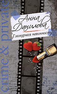 Анна Данилова -Гламурная невинность