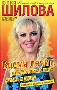 Юлия Шилова -Время лечит, или Не ломай мне жизнь и душу