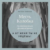 Антон Павлов -Месть Колобка