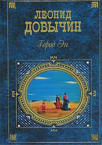 Леонид Добычин - Письмо